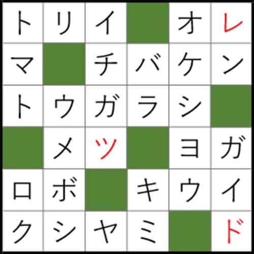 クロスワードパズル Q34 答え