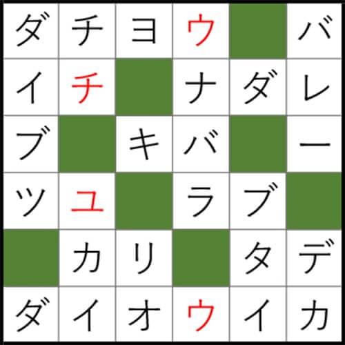 クロスワードパズル Q42 答え