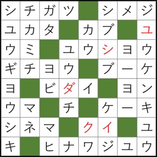 クロスワードパズル Q43 答え