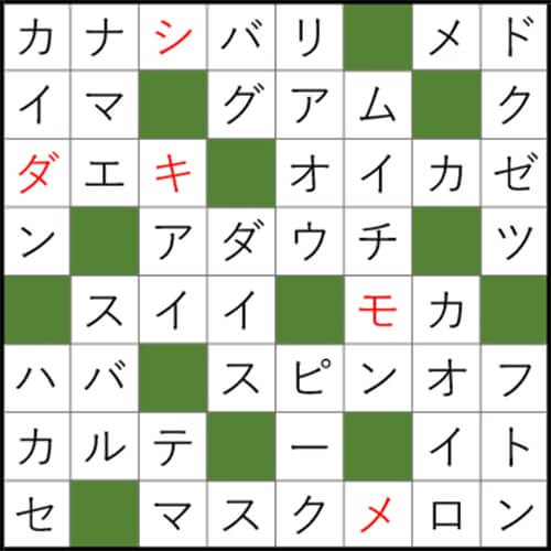 クロスワードパズル Q44 答え