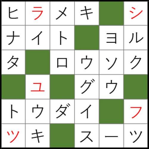 クロスワードパズル Q45 答え
