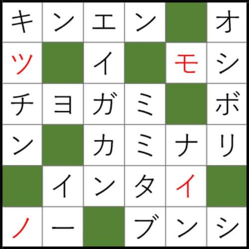 クロスワードパズル Q46 答え