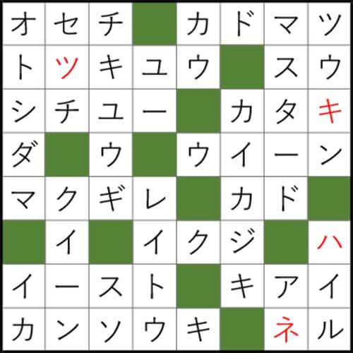 クロスワードパズル Q47 答え