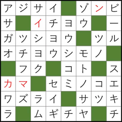 クロスワードパズル Q48 答え