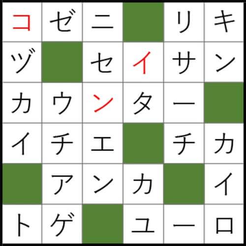 クロスワードパズル Q49 答え