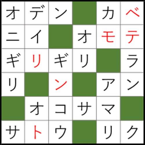 クロスワードパズル Q5 答え
