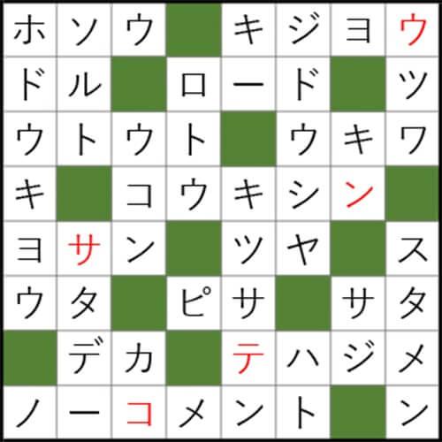 クロスワードパズル Q51 答え