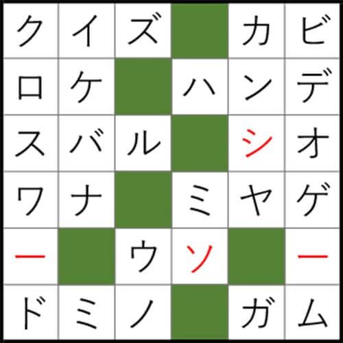 クロスワードパズル Q53 答え