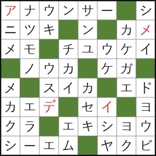 クロスワードパズル Q55 答え