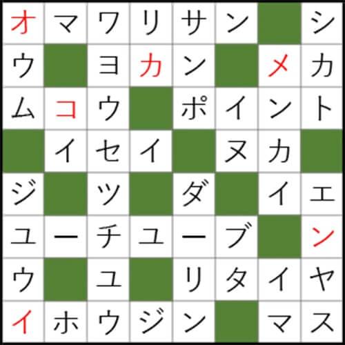 クロスワードパズル Q56 答え