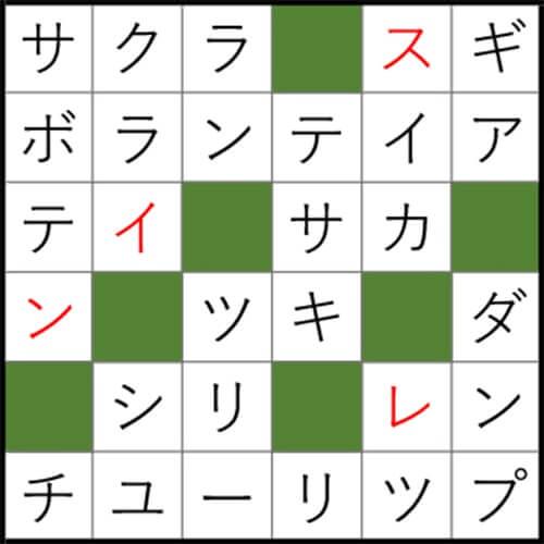 クロスワードパズル Q57 答え