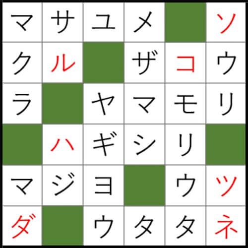 クロスワードパズル Q58 答え