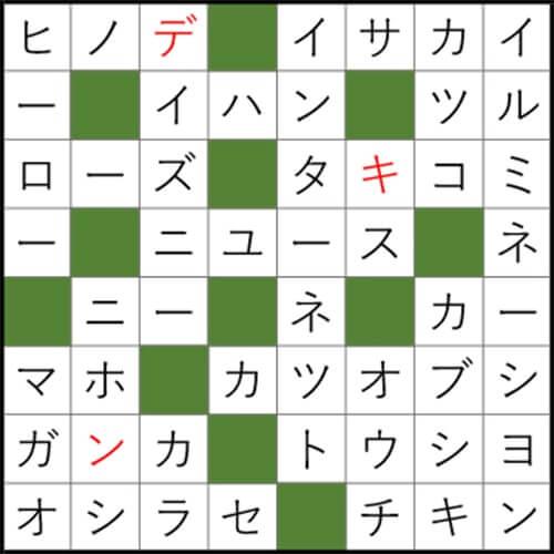 クロスワードパズル Q59 答え