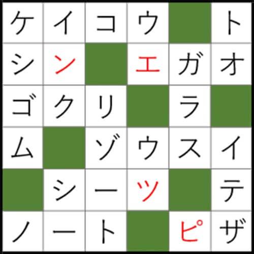 クロスワードパズル Q9 答え