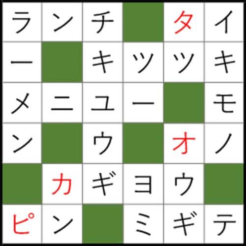 クロスワードパズル Q6 答え