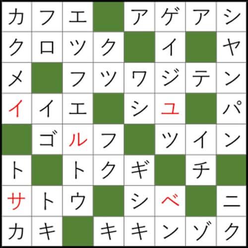 クロスワードパズル Q60 答え