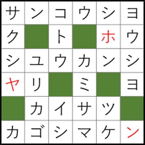 クロスワードパズル Q8 答え