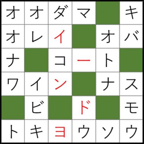 クロスワードパズル Q62 答え