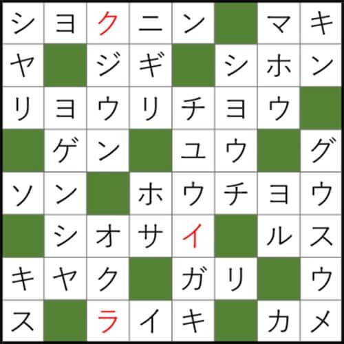 クロスワードパズル Q63 答え