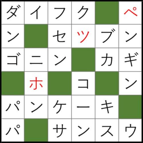 クロスワードパズル Q66 答え