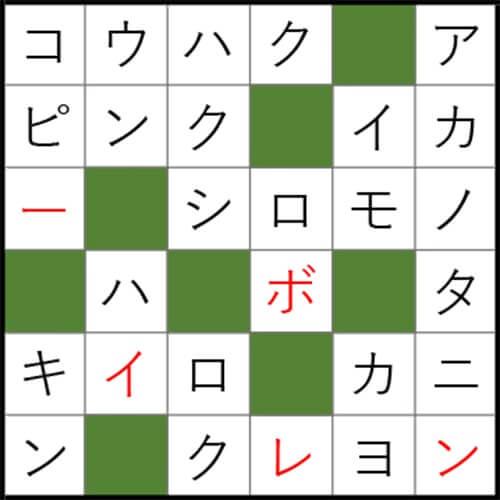 クロスワードパズル Q69 答え