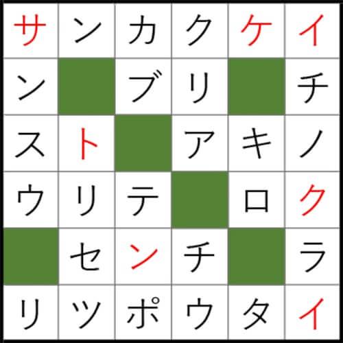 クロスワードパズル Q70 答え