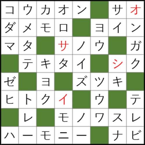 クロスワードパズル Q72 答え