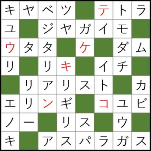 クロスワードパズル Q76 答え