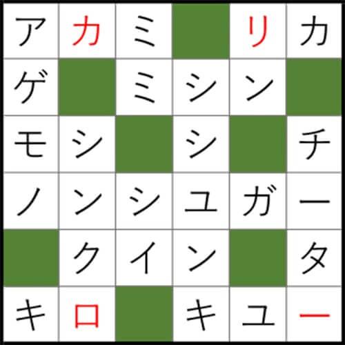 クロスワードパズル Q78 答え