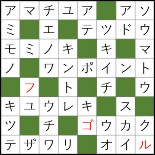 クロスワードパズル Q79 答え