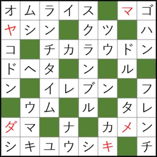 クロスワードパズル Q80 答え