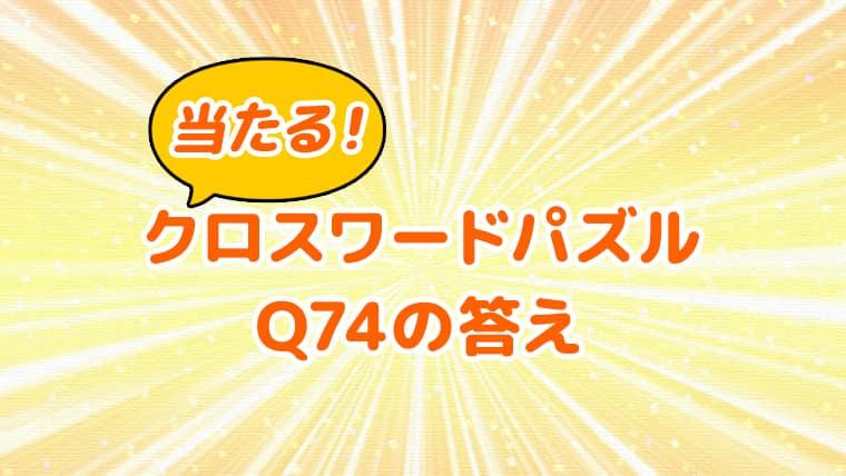 クロスワードパズル Q74 答え