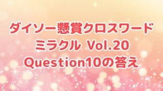 ダイソー クロスワード Vol.20 Question10 答え