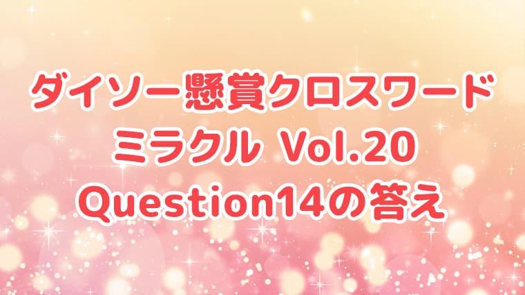 ダイソー クロスワード Vol.20 Question14 答え