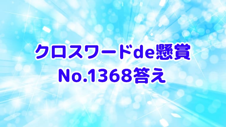 クロスワードde懸賞 No.1368 答え
