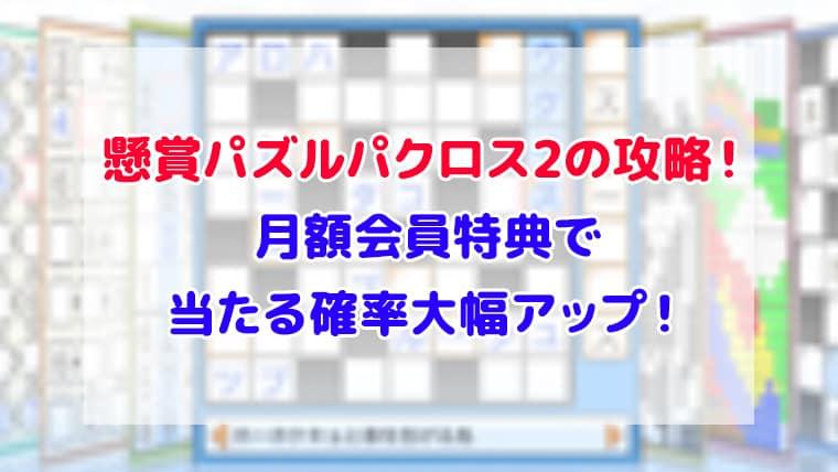 懸賞パズルパクロス2 攻略 月額会員 特典