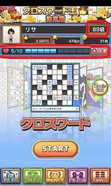 懸賞パズルパクロス2 攻略 昇級