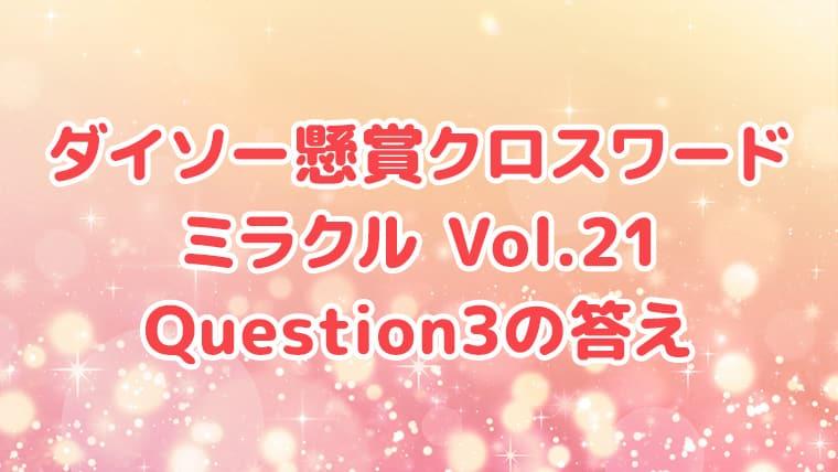 ダイソー クロスワード Vol.21 Question3 答え