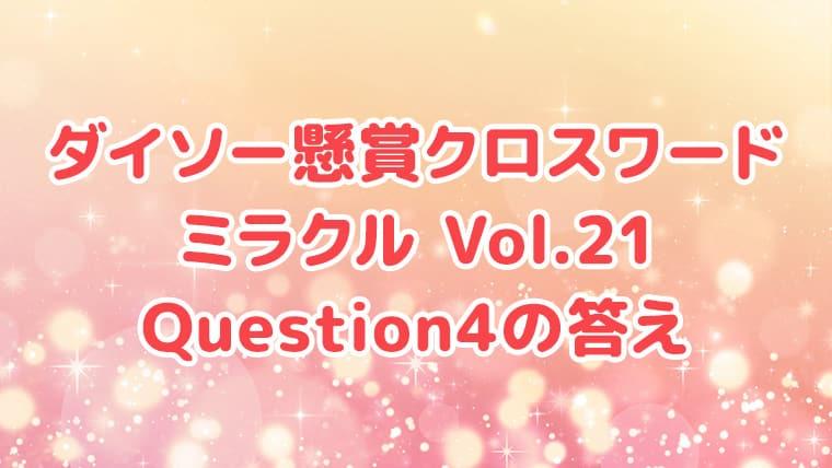 ダイソー クロスワード Vol.21 Question4 答え