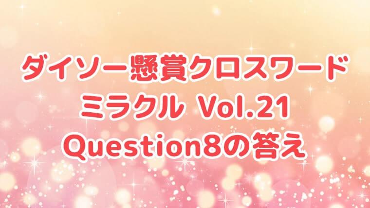 ダイソー クロスワード Vol.21 Question8 答え
