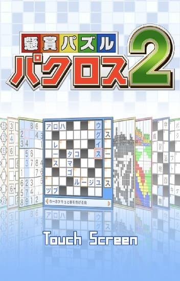 懸賞パズルパクロス2とは