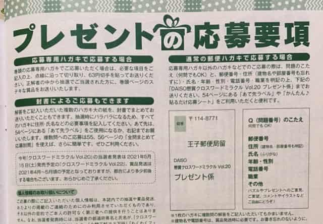 ダイソー懸賞クロスワードミラクル 応募方法