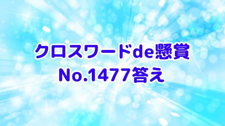 クロスワードde懸賞 No.1477 答え