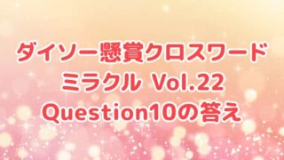 ダイソー クロスワード Vol.22 Question10 答え