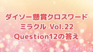 ダイソー クロスワード Vol.22 Question12 答え