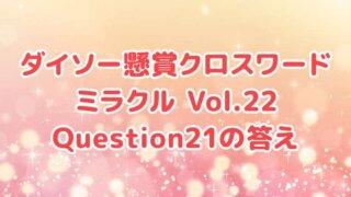 ダイソー クロスワード Vol.22 Question21 答え
