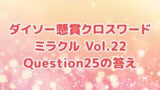 ダイソー クロスワード Vol.22 Question25 答え