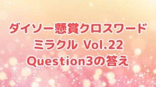 ダイソー クロスワード Vol.22 Question3 答え