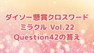 ダイソー クロスワード Vol.22 Question42 答え