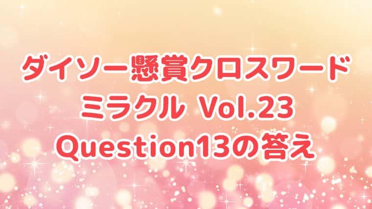 ダイソー クロスワード Vol.23 Question13 答え